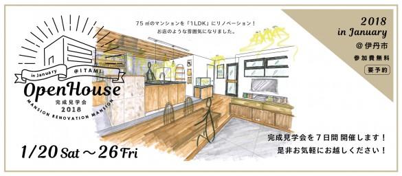 【A案】上戸邸詳細